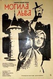 Могила льва 1972