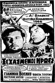 Ξεχασμένοι Ήρωες 1966