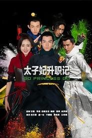 Poster Go Princess Go 2017