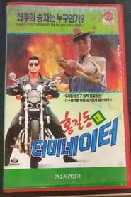 Hong Gil-Dong Vs Terminator