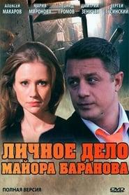 Личное дело майора Баранова 2012