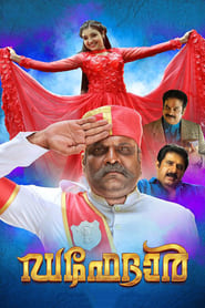 Daffedar (2016) DVDRip Malayalam Full Movie Watch Online Free