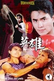 Zhan long