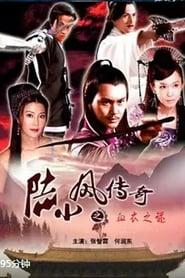 陆小凤传奇之血衣之谜 2007