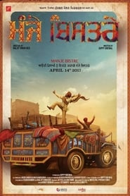 Manje Bistre (2017) Punjabi Full Movie Watch Online Free Download