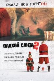 Смотреть Плохой Санта 2