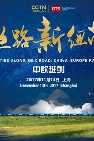 丝路新纽带-中欧班列 2017
