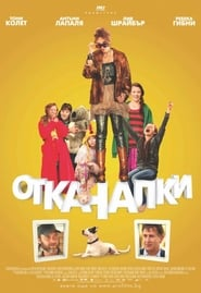Откачалки (2012)