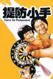 提防小手 1982