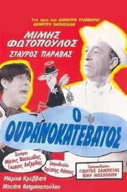 Ο ουρανοκατέβατος (1965)