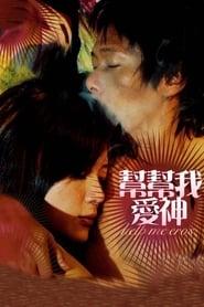 Help Me Eros (2007)