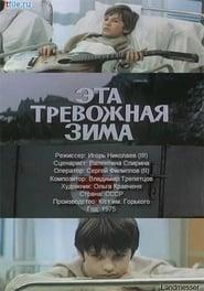 Eta Trevozhnaya Zima plakat