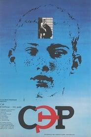 СЭР (1989)