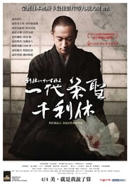 Ask This of Rikyu (2013)