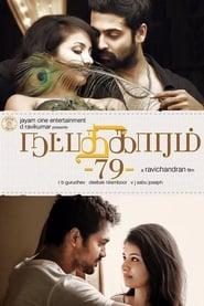 Natpadhigaram 79