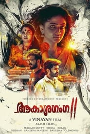 Aakashaganga 2 (2019) Malayalam
