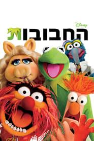 החבובות / The Muppets לצפייה ישירה