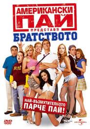 Американски пай 6: Братството (2007)
