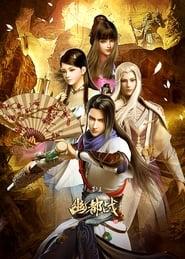 Mu Wang Zhi Wang: Qi Lin Jue ราชาผู้ยิ่งใหญ่แห่งสุสาน ซับไทย