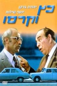 Katz V'Carasso 1971