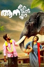 Aana Alaralodalaral (Malayalam)