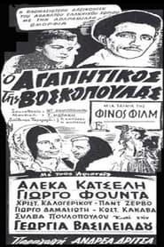 Ο αγαπητικός της βοσκοπούλας 1955