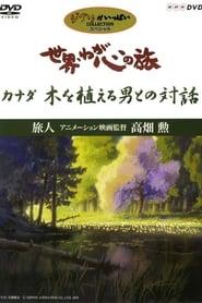 The World, The Journey Of My Heart - Traveler: Animation Film Director Isao Takahata