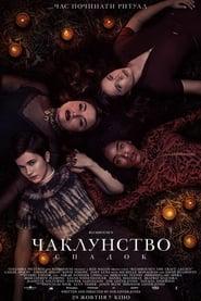 Jóvenes y Brujas Película Completa HD 720p [MEGA] [LATINO] 2020