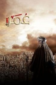 Serie streaming | voir Omar Ibn Al-Khattab Al-Faruq en streaming | HD-serie
