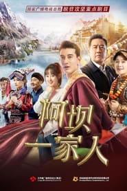 A Ba Yi Jia Ren torrent