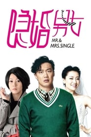 Mr. and Mrs. Single (2011) คู่โสดป่วนรัก