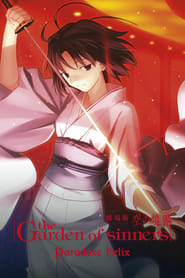 Gekijouban Kara no Kyoukai: Mujun Rasen