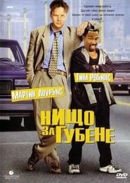 Нищо за губене (1997)