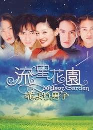 مشاهدة مسلسل Meteor Garden مترجم أون لاين بجودة عالية