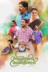 Aravindante Athidhikal (2018) DVD Malayalam Full Movie Watch Online Free