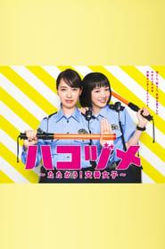 Hakozume: Tatakau! Koban Joshi (2021): Season 1