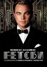 Великият Гетсби / The Great Gatsby (2013)