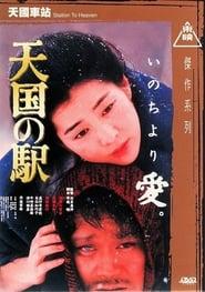 Heaven Station Volledige Film