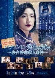 アガサ・クリスティ 二夜連続ドラマスペシャル「パディントン発4時50分」