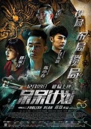 Foolish Plan (2016) BluRay 720p 700MB Ganool