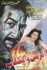 El Zaman Wa Lkilab 1996
