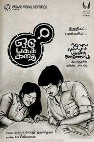 Oru Pakka Kathai (2020)
