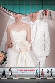 The Wedding Game (2009)