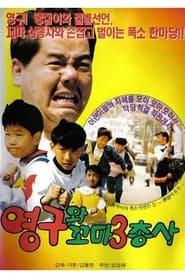 영구와 꼬마 삼총사 1991