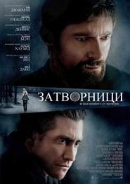 Затворници / Prisoners (2013)