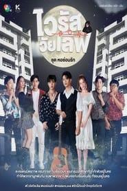 مشاهدة مسلسل Hidden Love مترجم أون لاين بجودة عالية