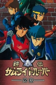 Ronin Warriors: Gaiden