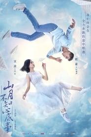 مشاهدة مسلسل Love Under the Moon مترجم أون لاين بجودة عالية