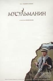 The Muslim (1995)