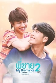 Image พี่ชาย My Bromance 2: 5 Years Later